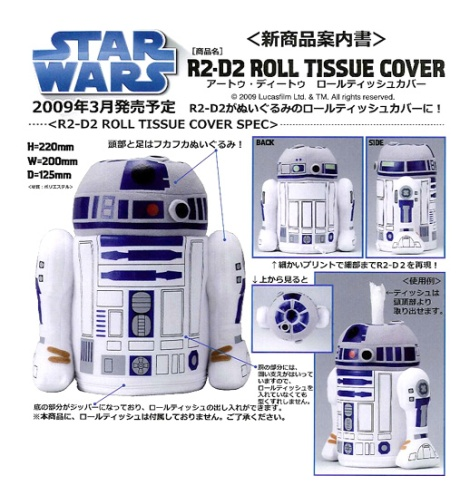 Star Wars Tissues/Tissue Cover/// Check out our blog for lots of Star Wars gift ideas /// #starwars #starwarsgift #maythefourthbewithyou #starwarsbirthday #christmaspresent #tissues #tissuecover #r2d2 maythefourthbewithyoupartyblog.com
